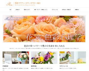 (社)梨桜フラワー・カラーセラピー協会